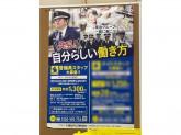 東光サービス株式会社(東急ストア二子玉川ライズ店)