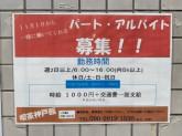 喫茶神戸館 錦通店