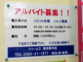 ジェームス豊田陣中店