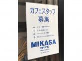 MIKASA CAFE(ミカサ カフェ)