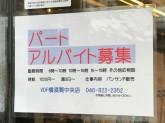 ヴィ・ド・フランス 横須賀中央店