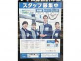 ローソン 小田原国府津二丁目店