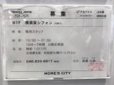 横須賀シフォン 横須賀モアーズシティ店