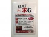 肉のヤマキ商店 ジョイフル本田瑞穂店