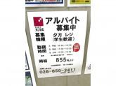 ホームセンターカンセキ西川田店