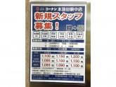 コーナン 本羽田萩中店