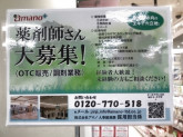 アマノ 栄町ビル店