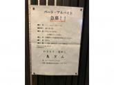 鳥ぎん 竹の塚店