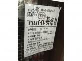 ジーンズショップ マルカワ 武蔵小山店