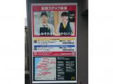 マクドナルド 1号線南草津店