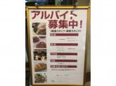 ヴィ・ド・フランス 横浜ランドマークプラザ店