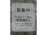 (株)エヌティ豊島 介護サービス事業部