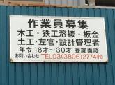 株式会社 渡辺防熱