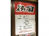 松葉 総本店