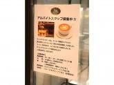 カフェ アパショナート 玉川高島屋S・C店