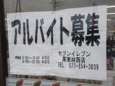 セブン-イレブン 栗東林西店
