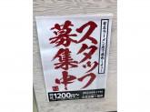 豚骨ラーメン専門店 大名古屋一番軒