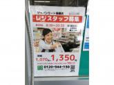ジャパンミート 瑞穂店