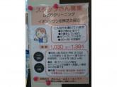(株)ひばりクリーニング マックスバリュー田無芝久保店