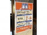 サンマルクカフェ 梅田HEP FIVE店