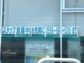 ファミリーマート犬山羽黒栄店