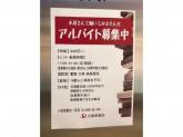 三省堂書店 一宮店