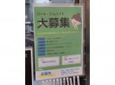 鎌ヶ谷銀座惣菜店