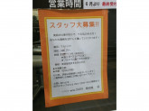 ヘアカラー専門店 DADA(ダダ) 鶴見橋店