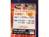 洋麺屋 五右衛門 大阪駅店