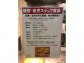 らぽっぽ 東戸塚駅店