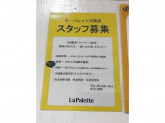 La Palette(ラ・パレット) 大阪店