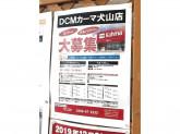 DCMカーマ 犬山店