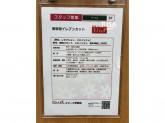 11cut(イレブンカット) スマーク伊勢崎店