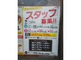 キッチンオリジン 羽村店