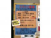 キッチンコート 東中野店