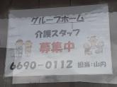 アミコ愛・あい・東加賀屋デイサービス