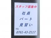 理容プラージュ 小松矢崎店
