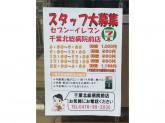 セブン-イレブン 千葉北総病院前店