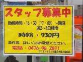 ドラッグストア マツモトキヨシ 印旛日本医大駅前店