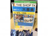 THE SHOP TK MIXPICE 梅田ヨドバシ店