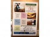 和りらくぜーしょん 手温(てのん) イオンモール木曽川店