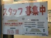ファミリーマート 西大井駅前店