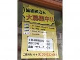 ナイスマッサージ 南堀江店