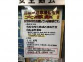 一般財団法人 横浜市交通安全協会(関内駅自転車駐車場)