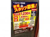 名代 箱根そば 町田店