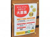 USHINABE(うしなべ) 赤川店