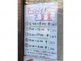 セブン-イレブン 町田市民ホール前店