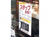 キッチンオリジン 新丸子店