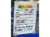 マツモトキヨシ 新森店