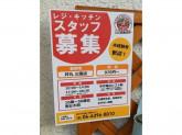 丼丸 三国店